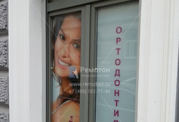 Тонировка окон стоматологии (реклама стоматологии на стекле).