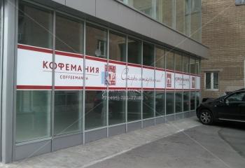 Реклама на фасаде зданий